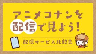 アニメ 名探偵コナン 全タイトルリスト(原作・アニオリ区別)【2021年 ...