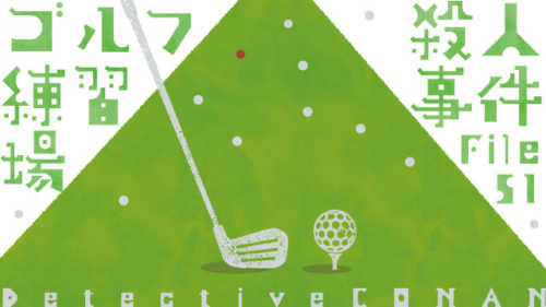 51話「ゴルフ練習場殺人事件」