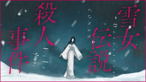 94話「雪女伝説殺人事件」