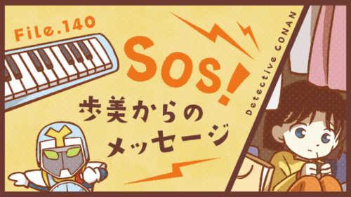 140話「SOS!歩美からのメッセージ」