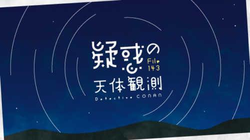 143話「疑惑の天体観測」