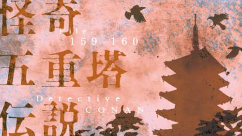 159・160話「怪奇五重塔伝説」