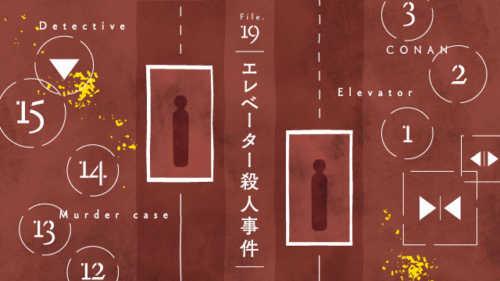 19話「エレベーター殺人事件」
