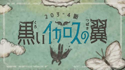 203・204話「黒いイカロスの翼」