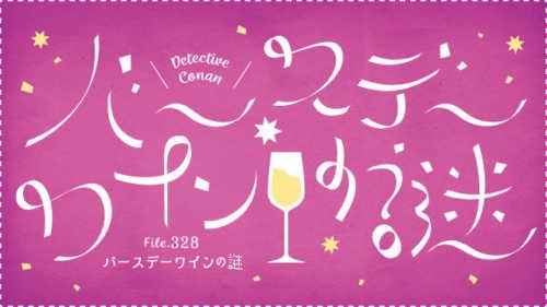 328話「バースデーワインの謎」