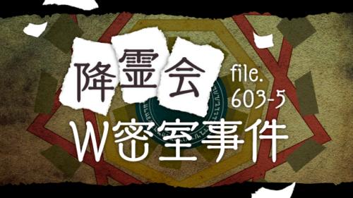 603・604・605話「降霊会W密室事件」