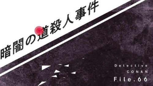 66話「暗闇の道殺人事件」