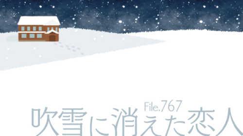 767話「吹雪に消えた恋人」