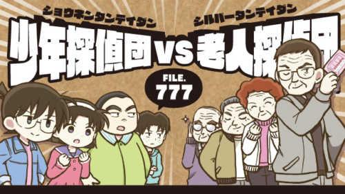 777話「少年探偵団VS老人探偵団」