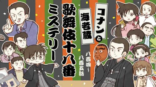 804・805話「コナンと海老蔵 歌舞伎十八番ミステリー」