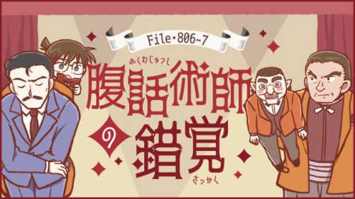 806・807話「腹話術師の錯覚」