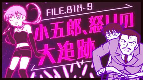 818・819話「小五郎、怒りの大追跡」