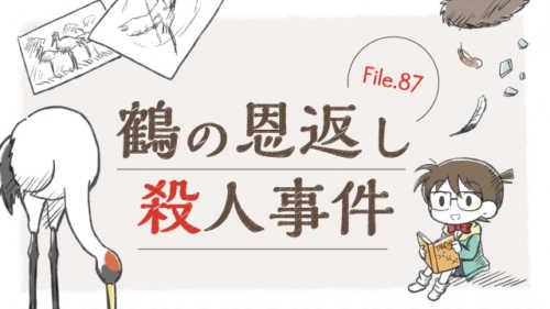 87話「鶴の恩返し殺人事件」