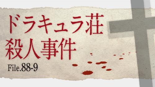 88・89話「ドラキュラ荘殺人事件」
