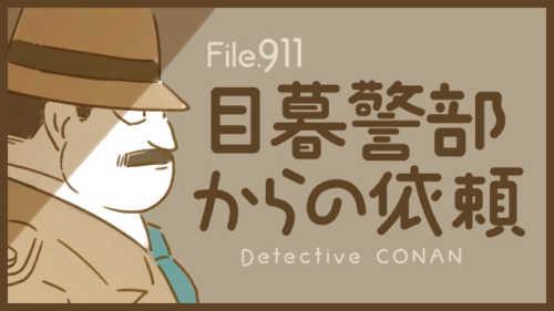 911話「目暮警部からの依頼」