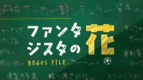 OVA「ファンタジスタの花」