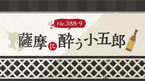 388・389話「薩摩に酔う小五郎」