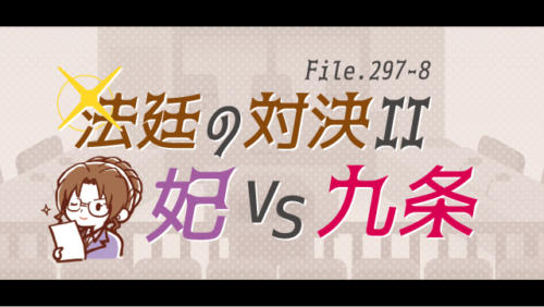 297・298話「法廷の対決Ⅱ妃vs九条」