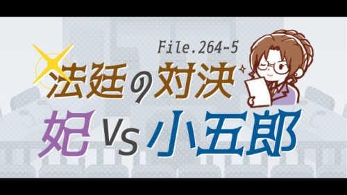 264・265話「法廷の対決 妃vs毛利小五郎」