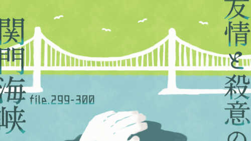 299・300話「友情と殺意の関門海峡」