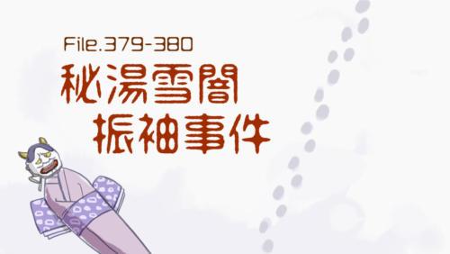 379・380話「秘湯雪闇振袖事件」