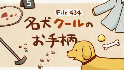 434話「名犬クールのお手柄」