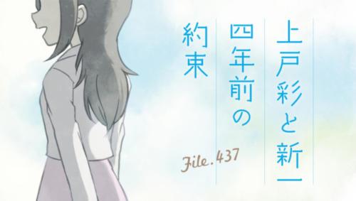 437話「上戸彩と新一 4年前の約束」