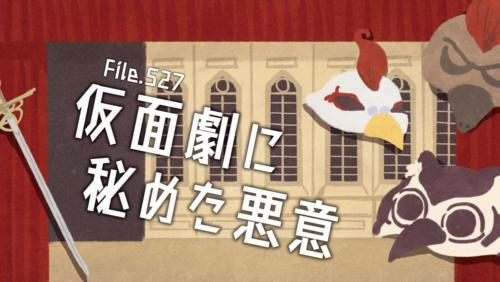 527話「仮面劇に秘めた悪意」