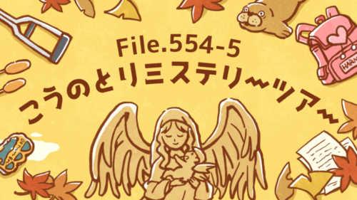 554・555話「こうのとりミステリーツアー」