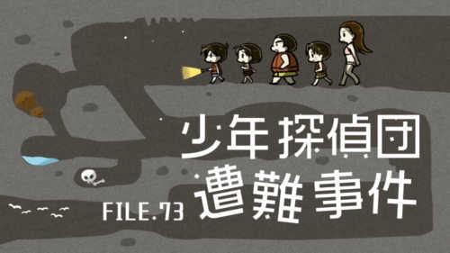 73話「少年探偵団遭難事件」