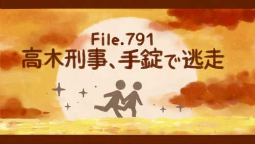 791話「高木刑事、手錠で逃走」