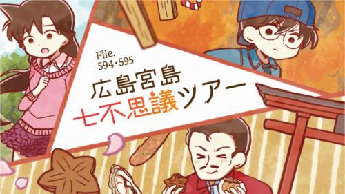594・595話「広島宮島七不思議ツアー」