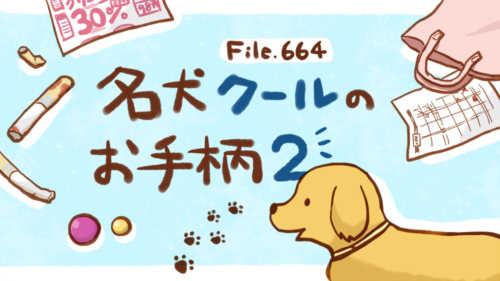 664話「名犬クールのお手柄2」